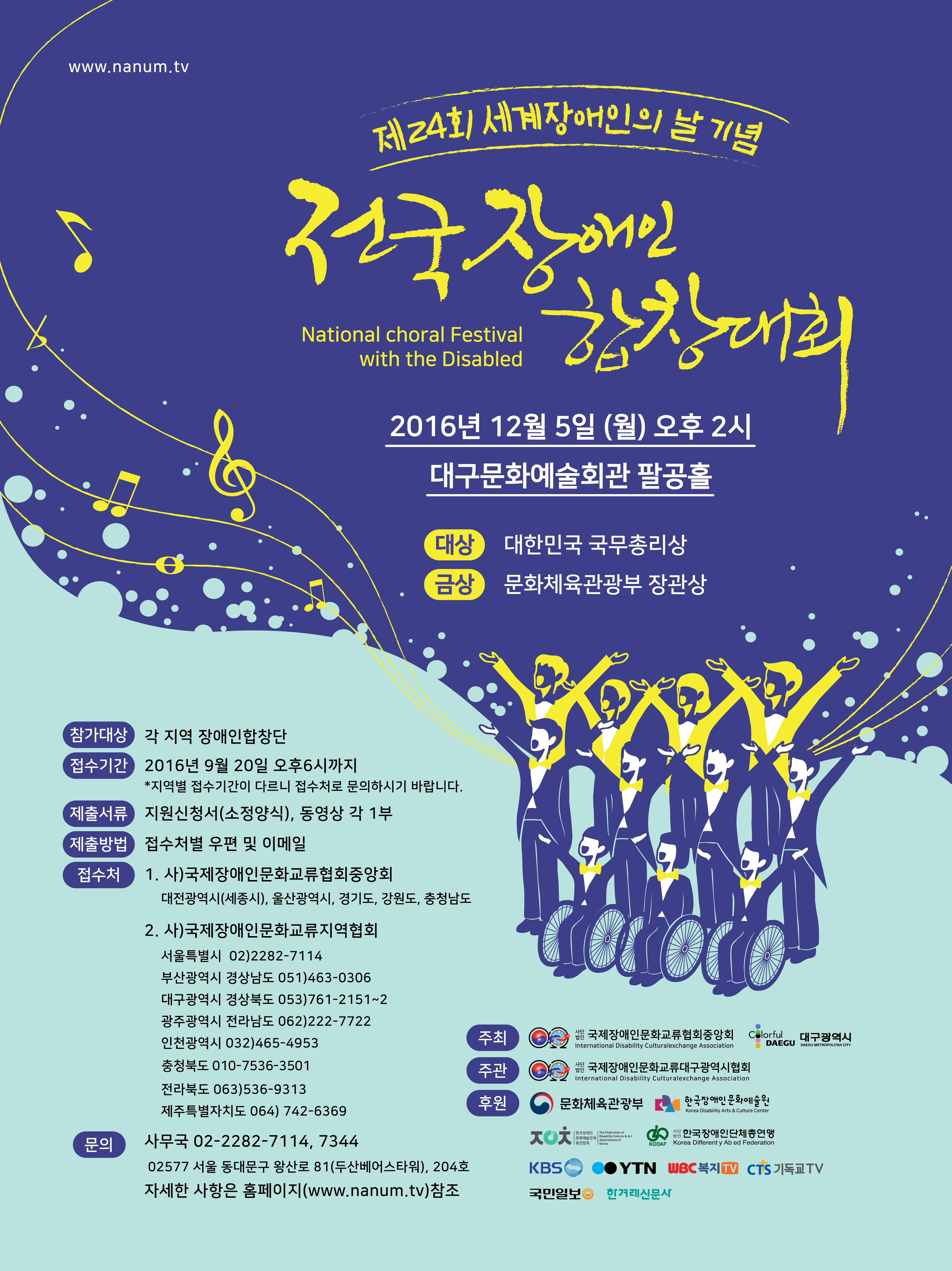 16전국장애인합창대회_포스터(최종본).jpg