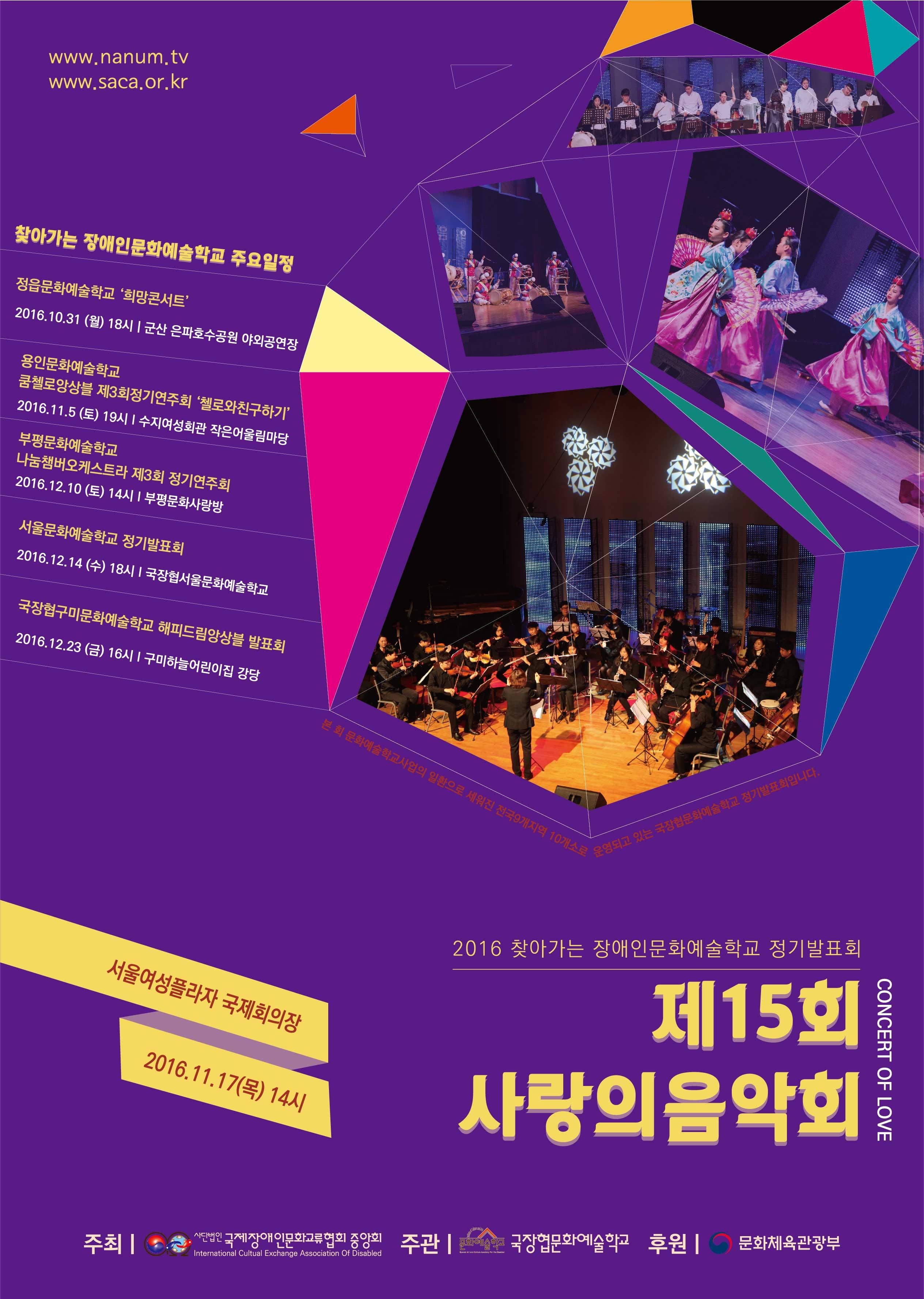 2016정기발표회-최종포스터.jpg