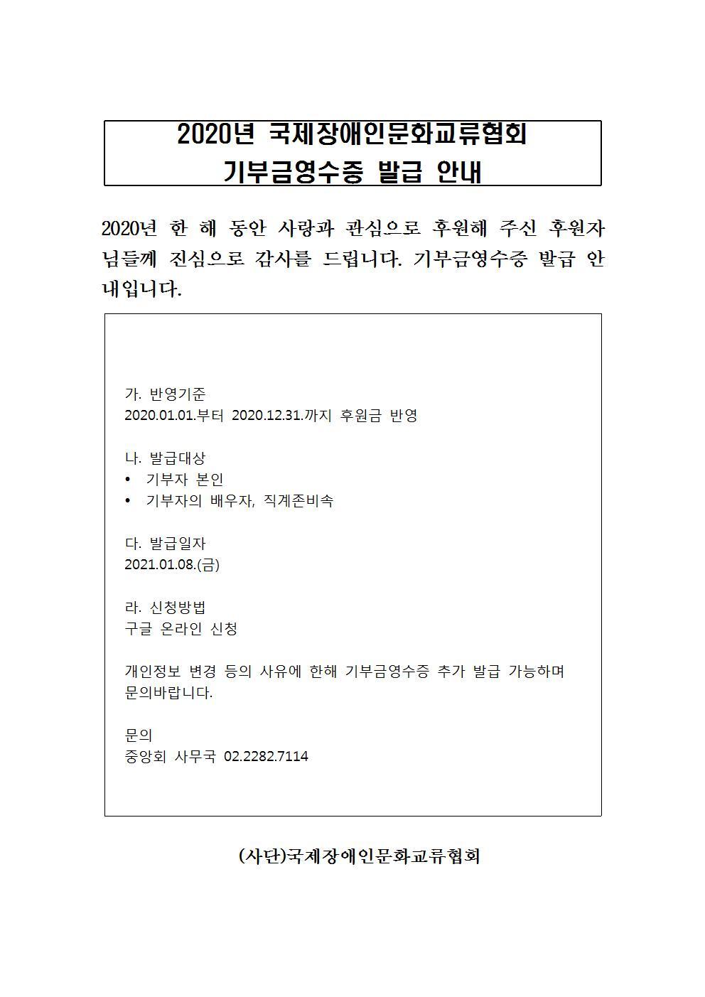 2020년 국제장애인문화교류협회 기부금영수증 발급 안내.jpg