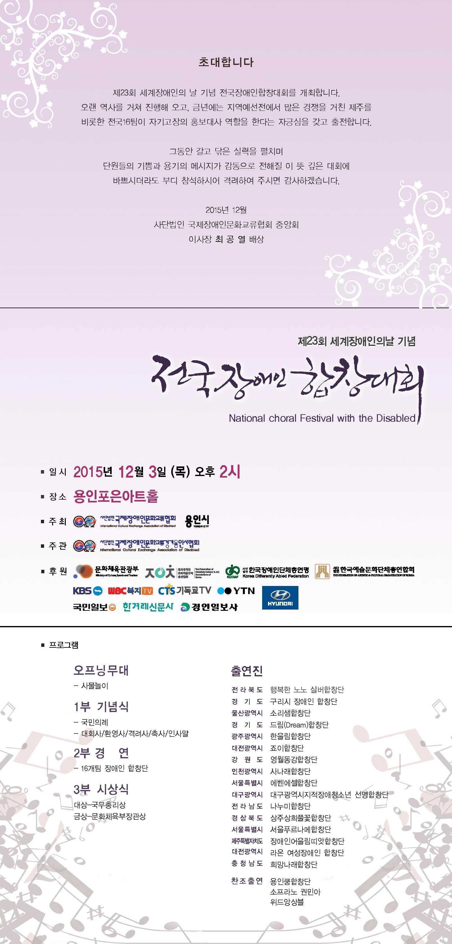 2015 장애인합창대회 초대장 최종_2.jpg