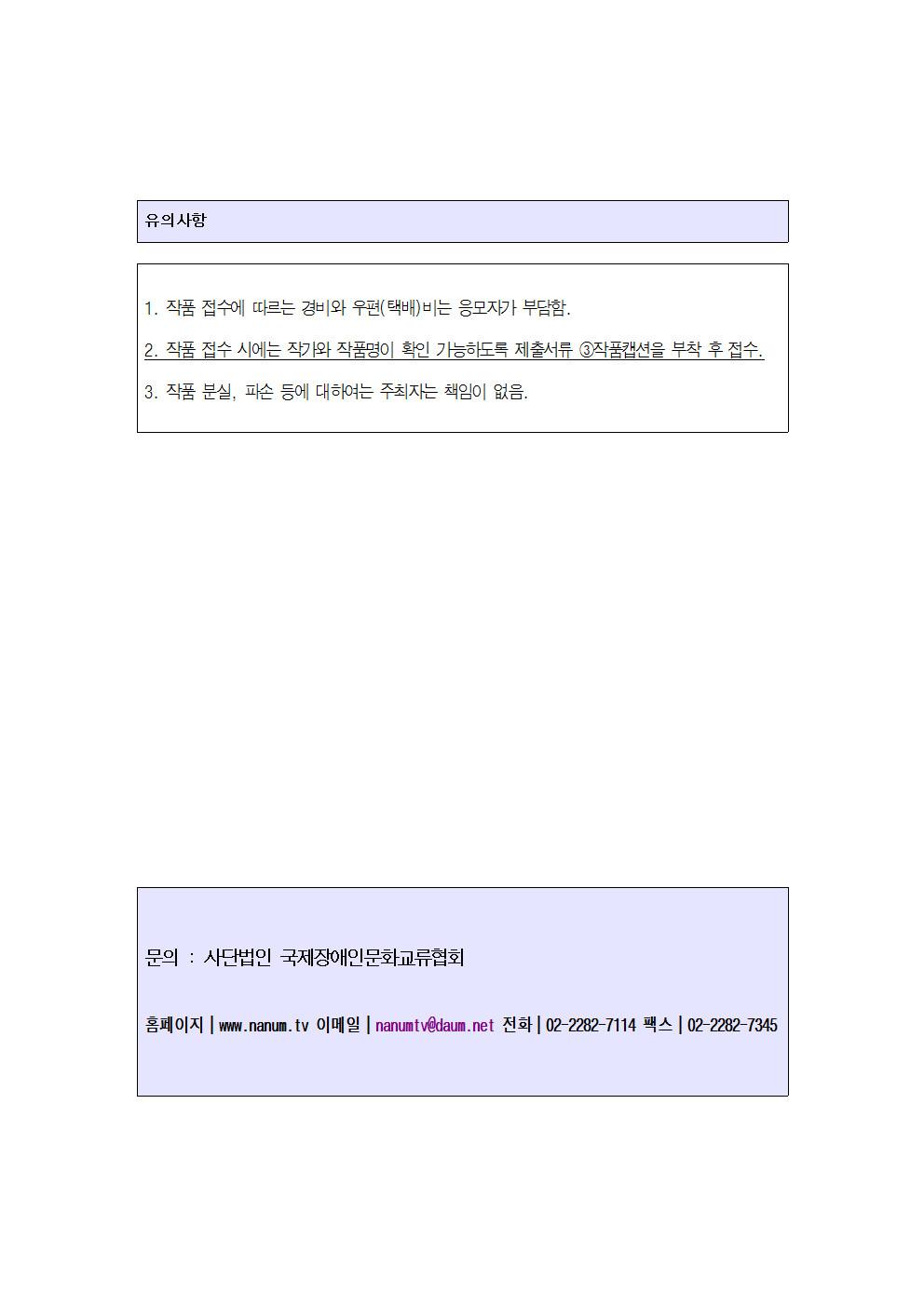발달장애인청년작가전2020+선정결과발표 (3).jpg