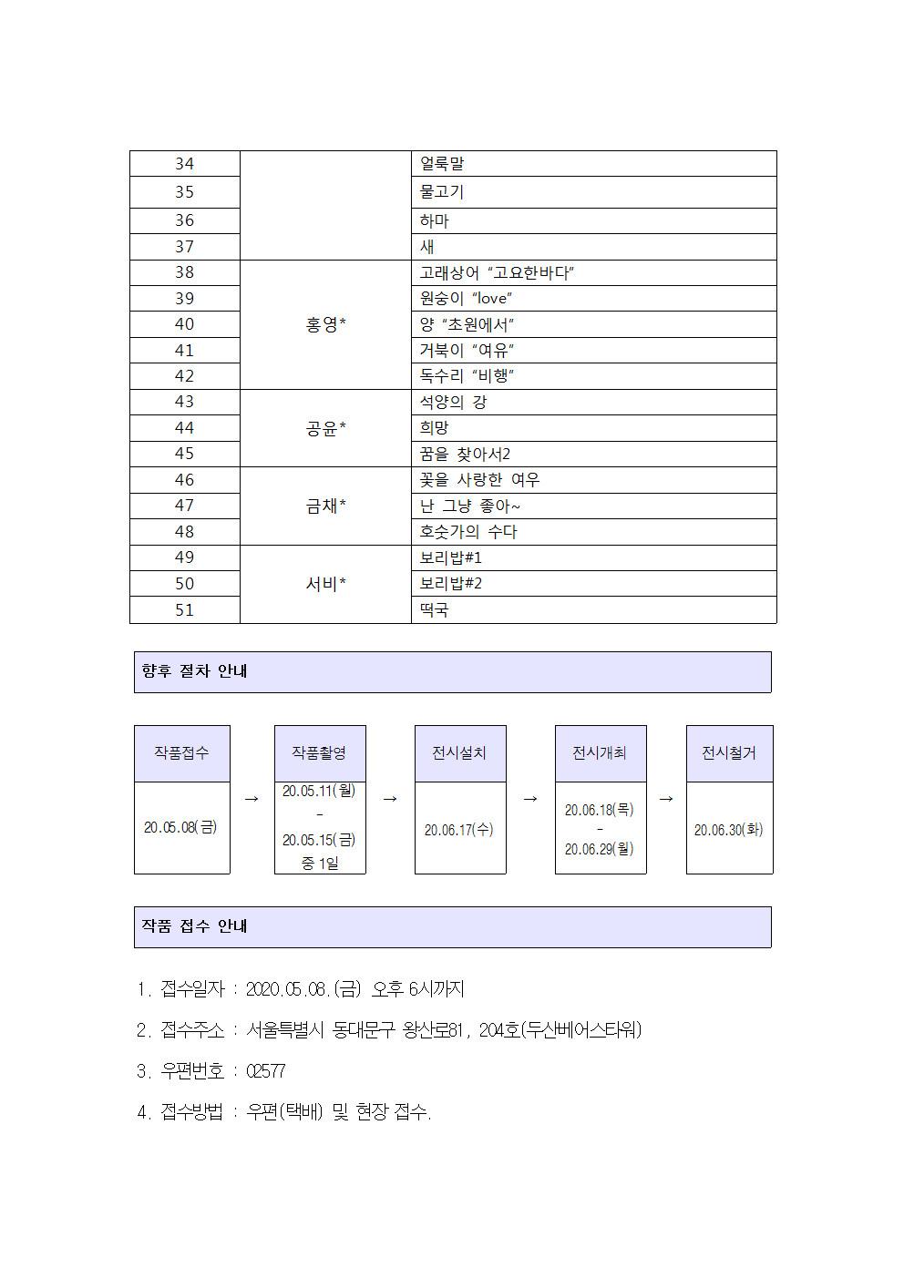 발달장애인청년작가전2020+선정결과발표 (2).jpg