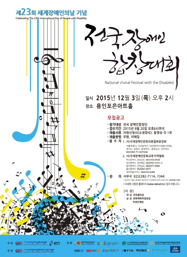 p_p_15-전국장애인합창대회-1차(예선)포스터.jpg