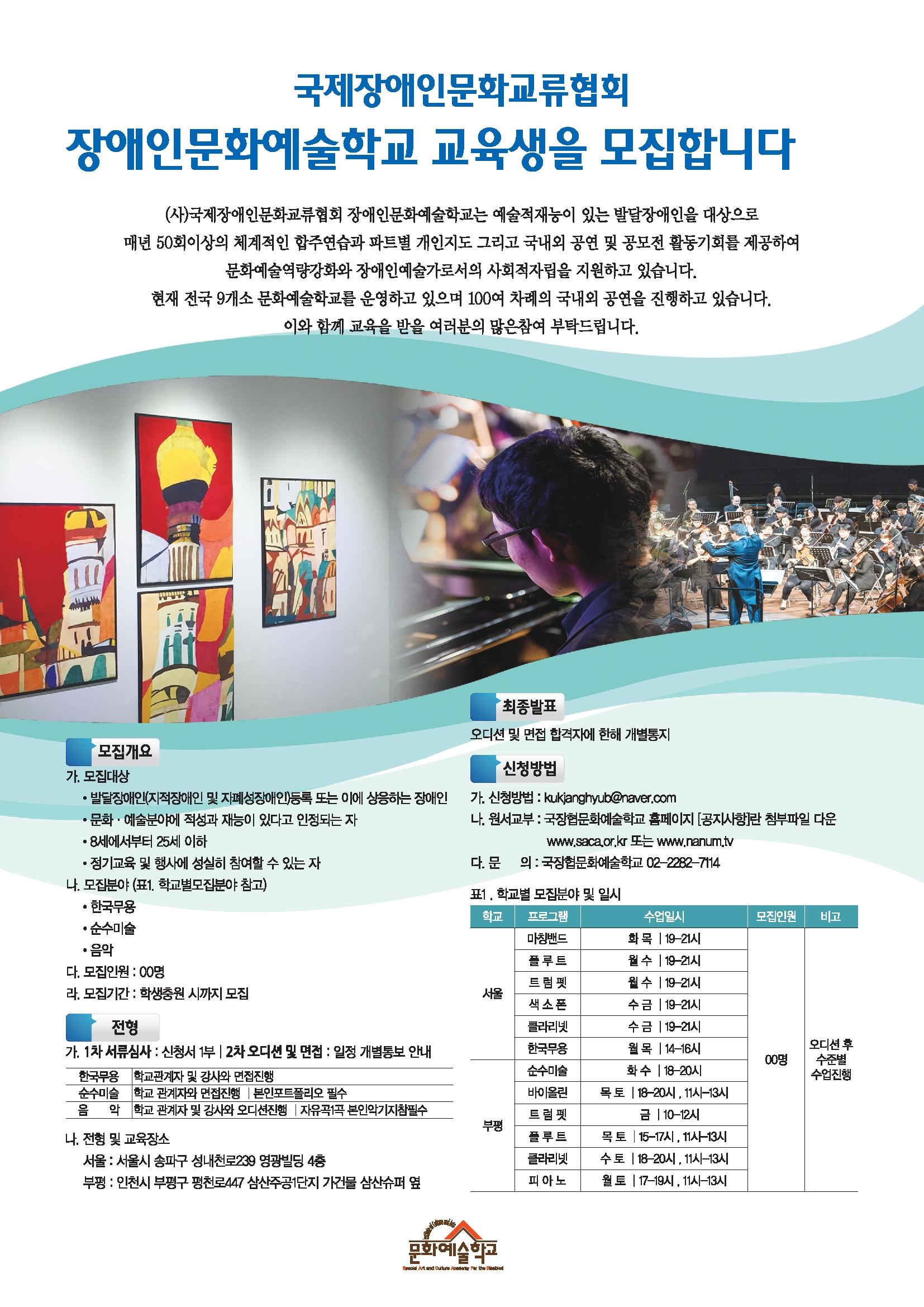 '직영학교홍보물시안(고해상).jpg
