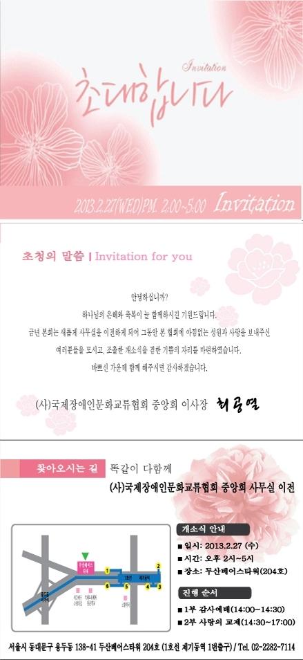invitation1-3jpg.jpg