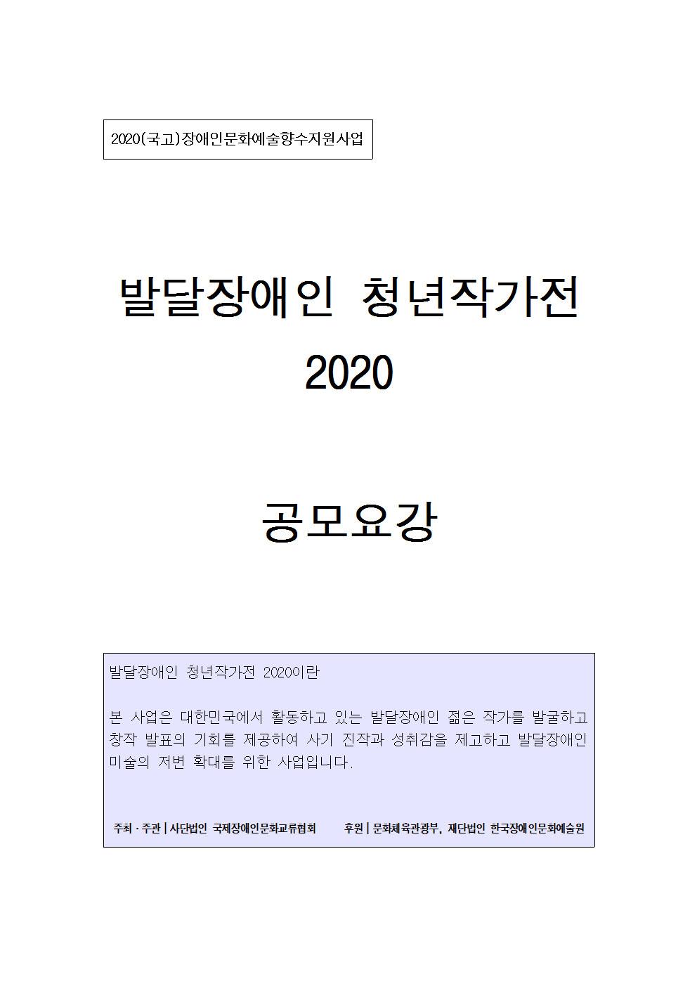 발달장애인청년작가전2020+공모요강+최종 (3).jpg
