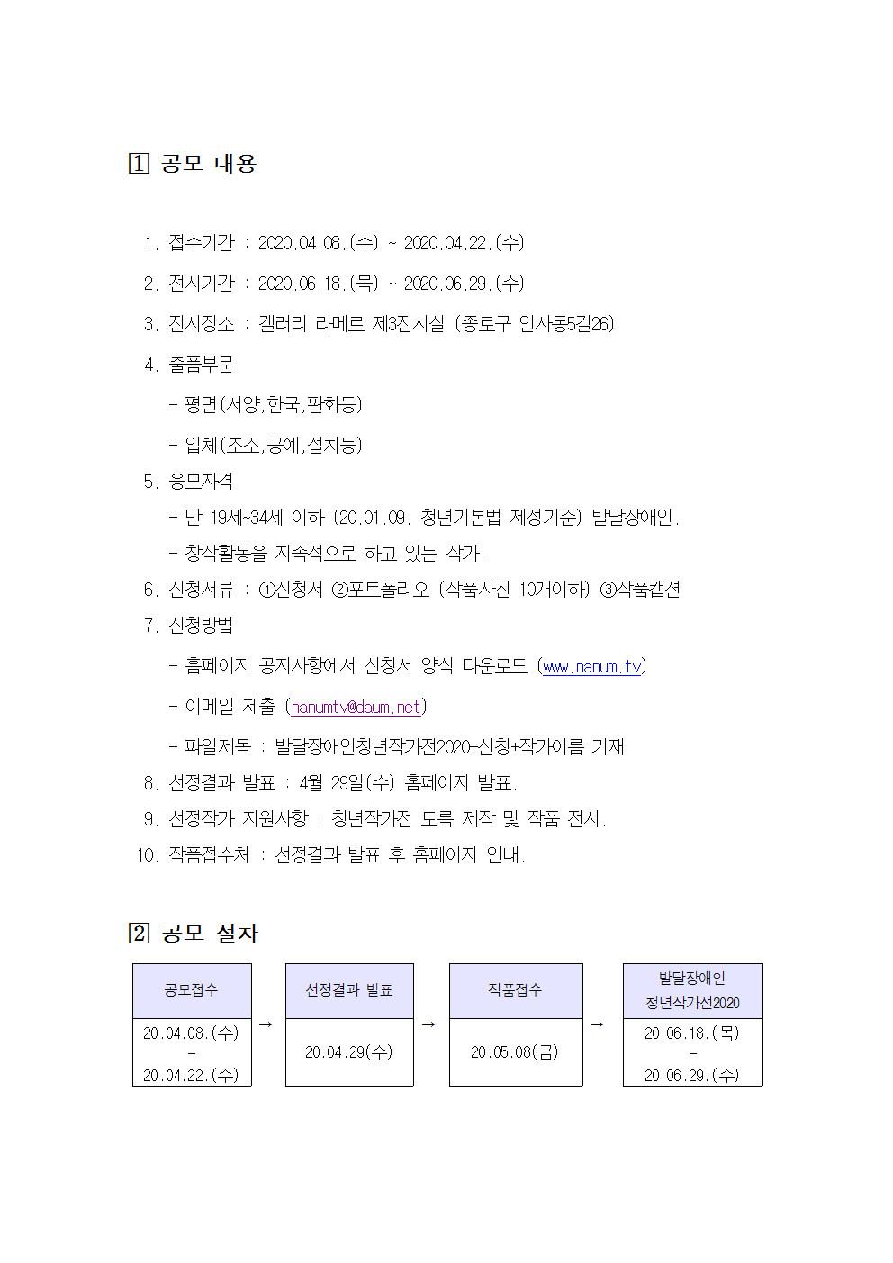발달장애인청년작가전2020+공모요강+최종 (4).jpg