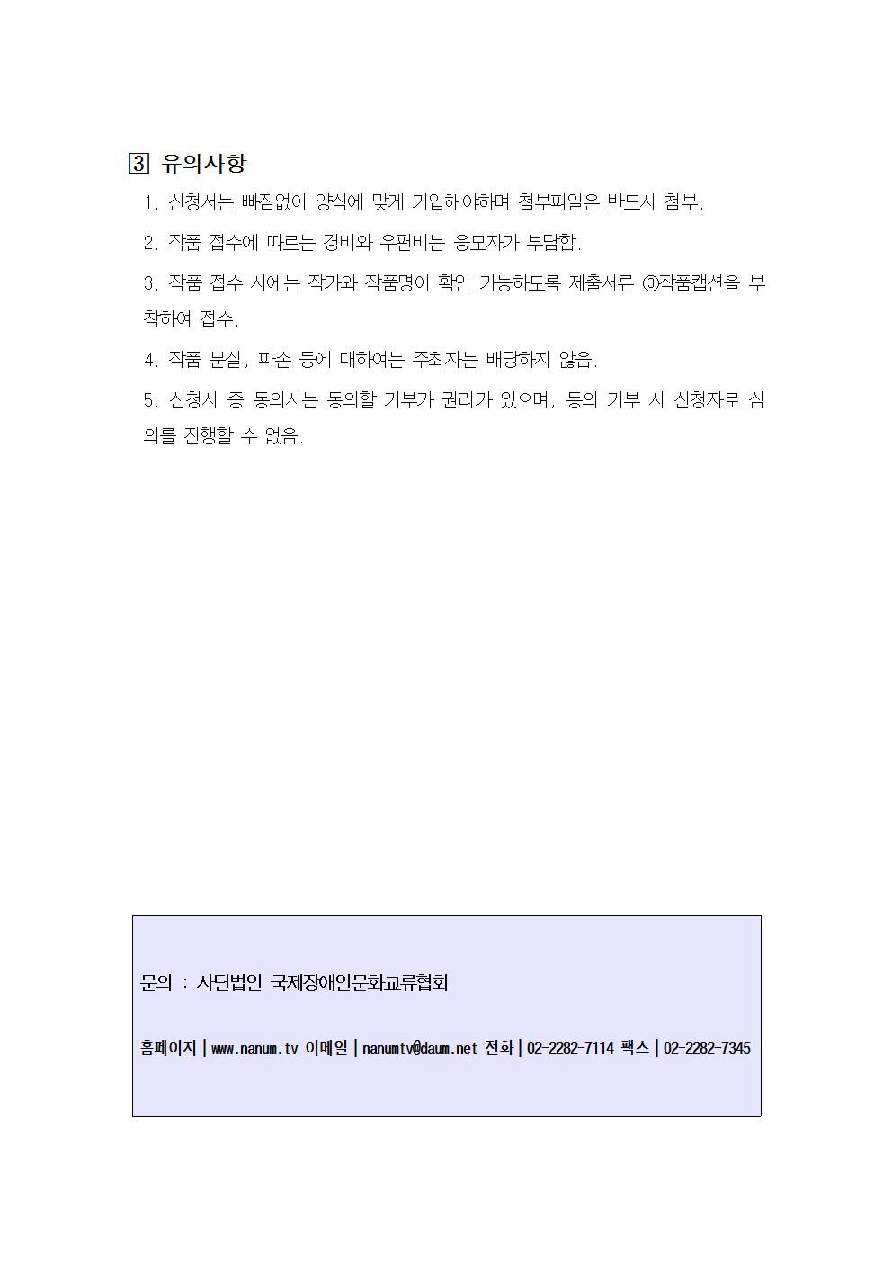 발달장애인청년작가전2020+공모요강+최종 (5).jpg