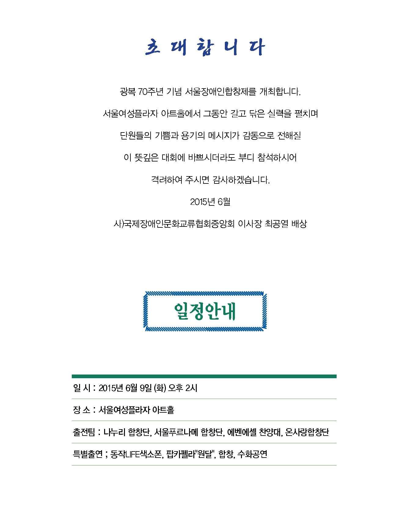 서울장애인합창제 초대장518_2.jpg