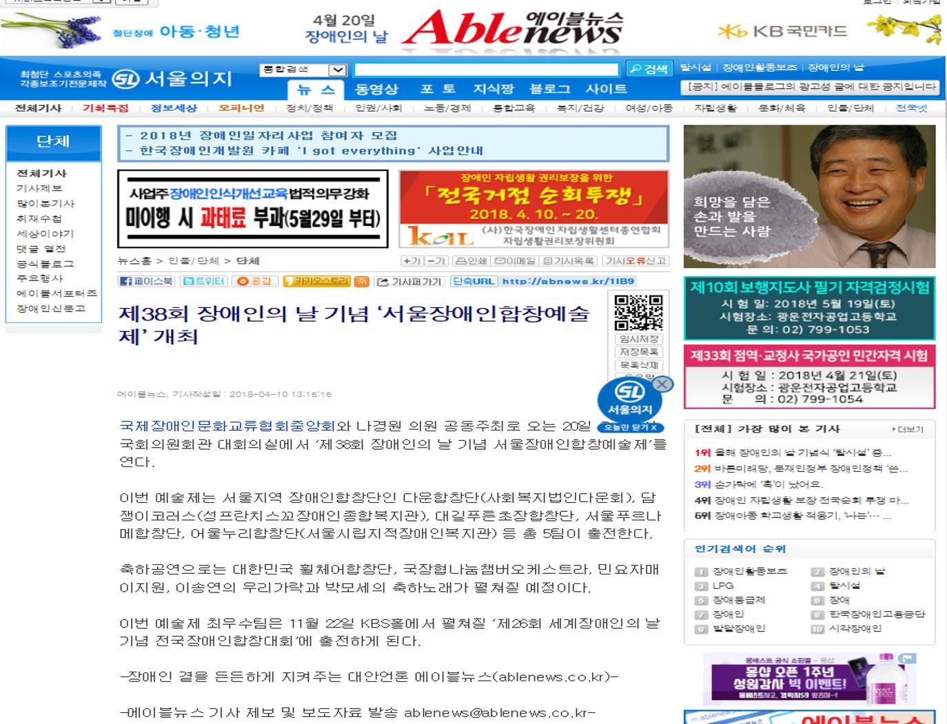 에이블뉴스 - 제38회 장애인의 날 기념 '서울장애인합창예술제' 개최.png