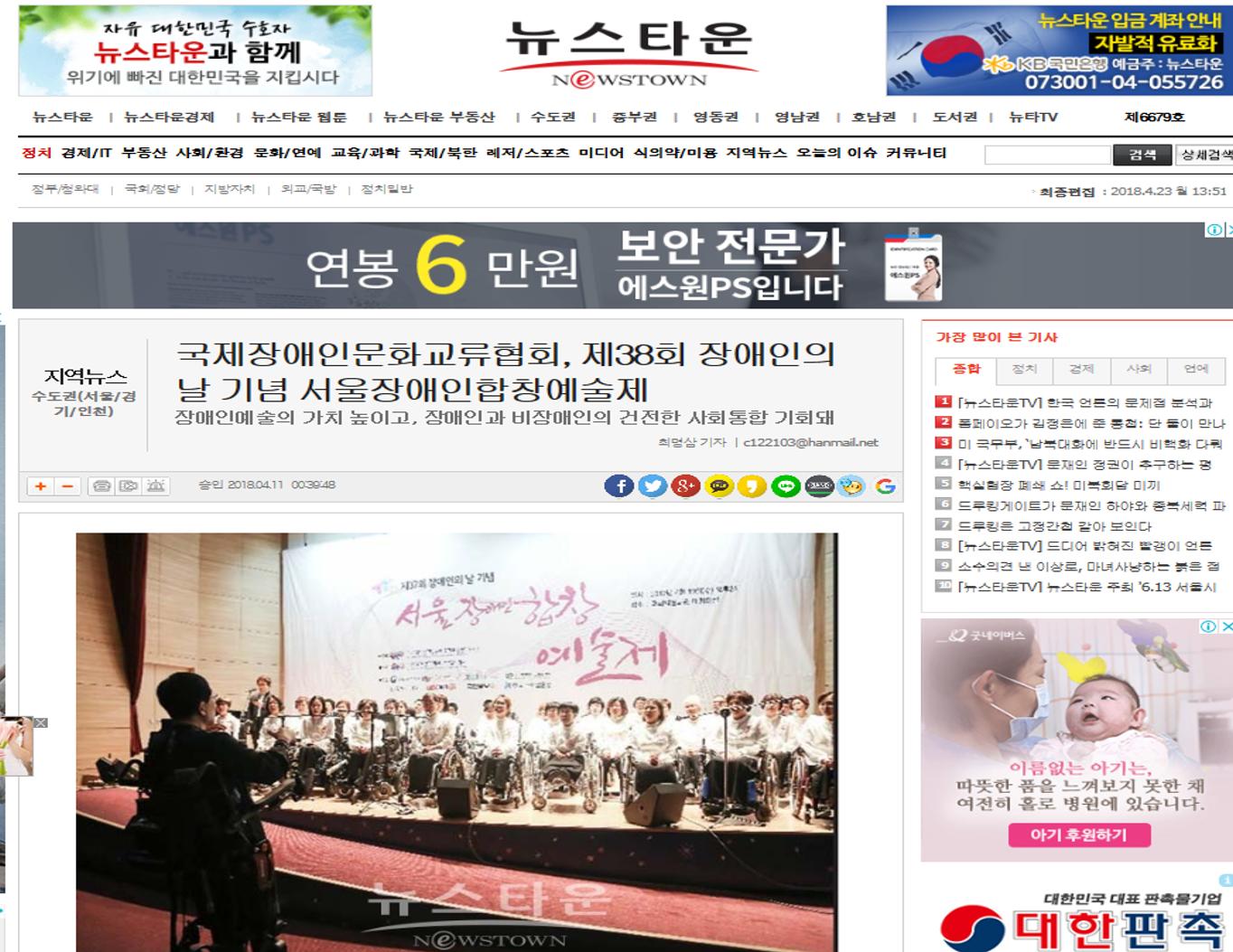 뉴스타운 - 국제장애인문화교류협회, 제38회 장애인의 날 기념 서울장애인합창예술제.png