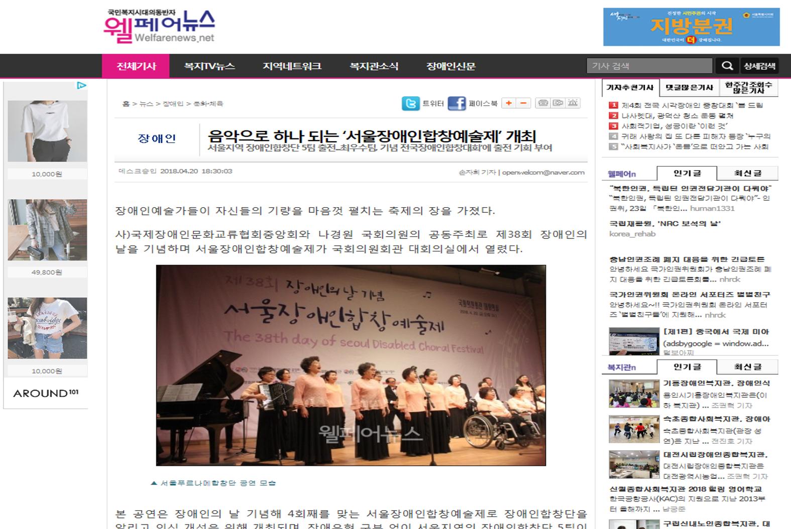 월페어뉴스-음악으로 하나 되는 '서울장애인합창예술제' 개최.png
