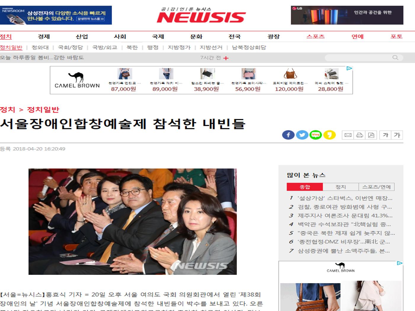 뉴시스-서울장애인합창예술제 참석한 내빈들.png