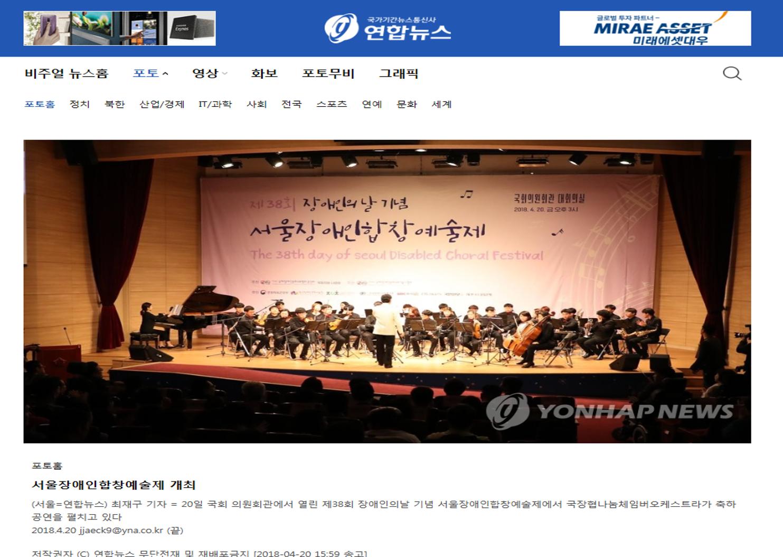 연합뉴스-서울장애인합창예술제 개최0.png
