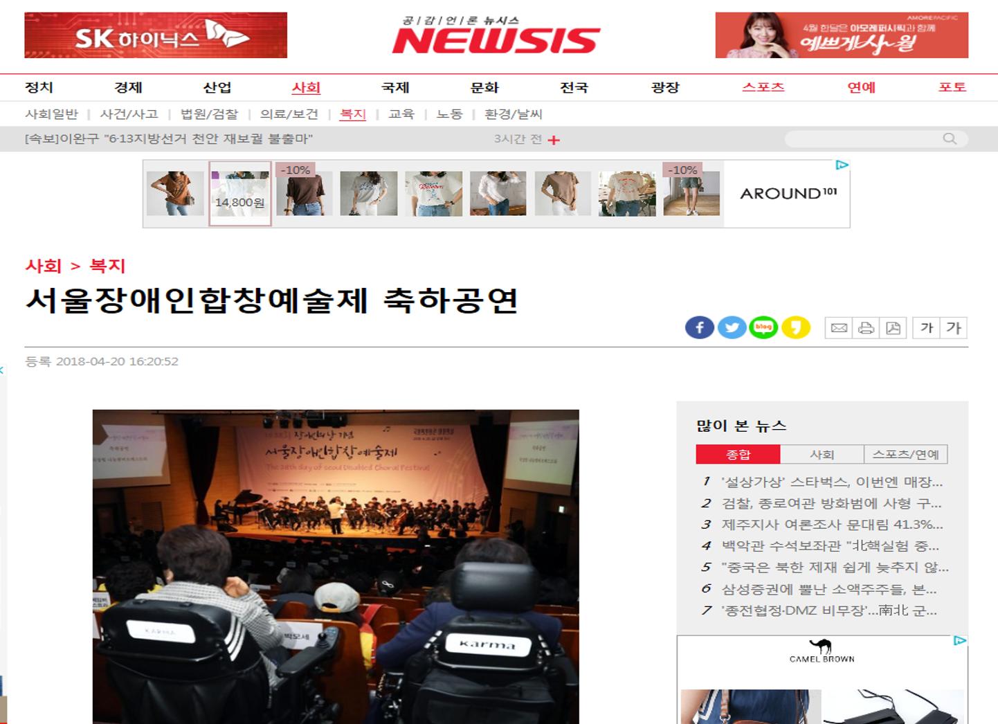 뉴시스-서울장애인합창예술제 축하공연.png