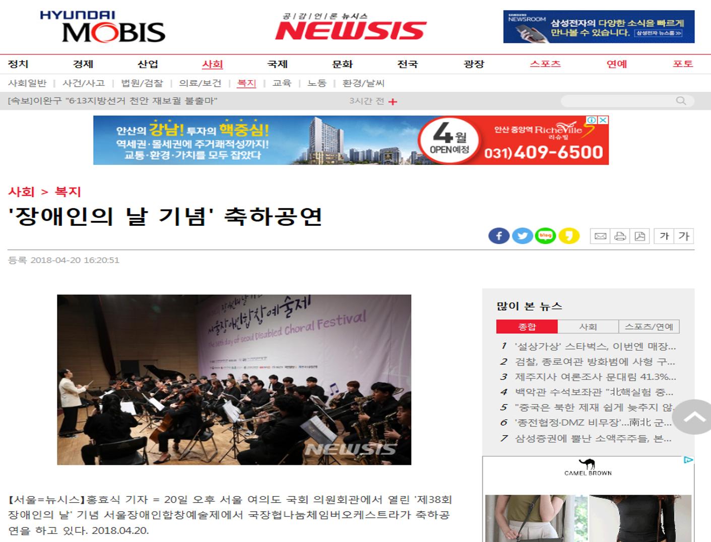 뉴시스-'장애인의 날 기념' 축하공연.png