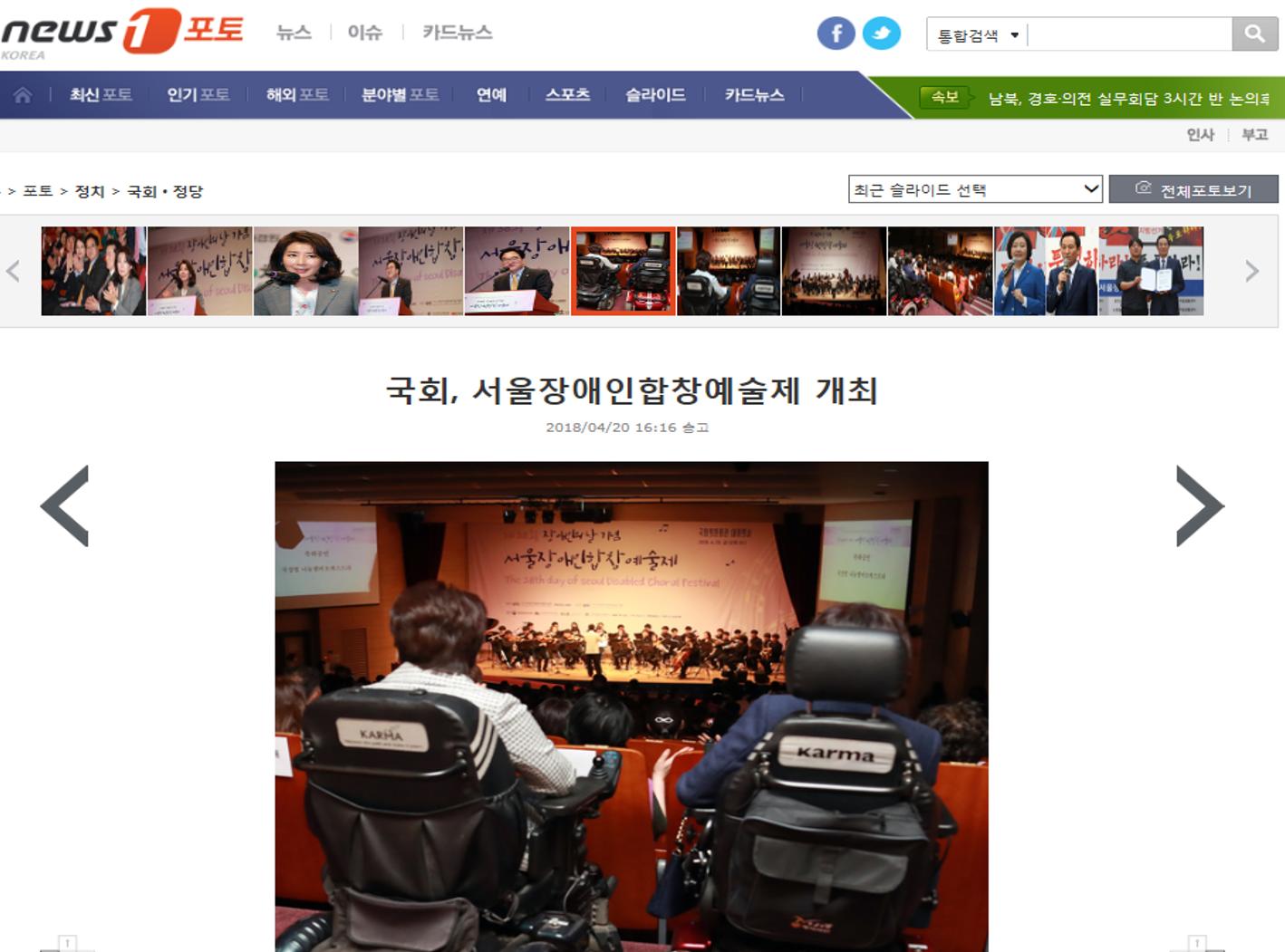 뉴스1포토- 국회, 서울장애인합창예술제 개최.png