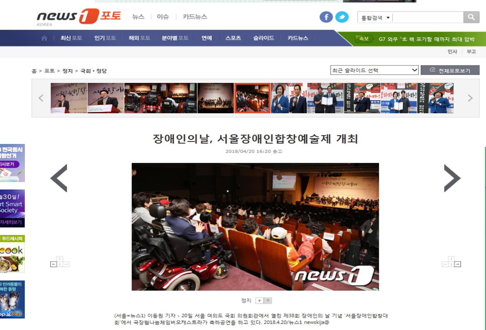 뉴스1포토- 장애인의날, 서울장애인합창예술제 개최.png