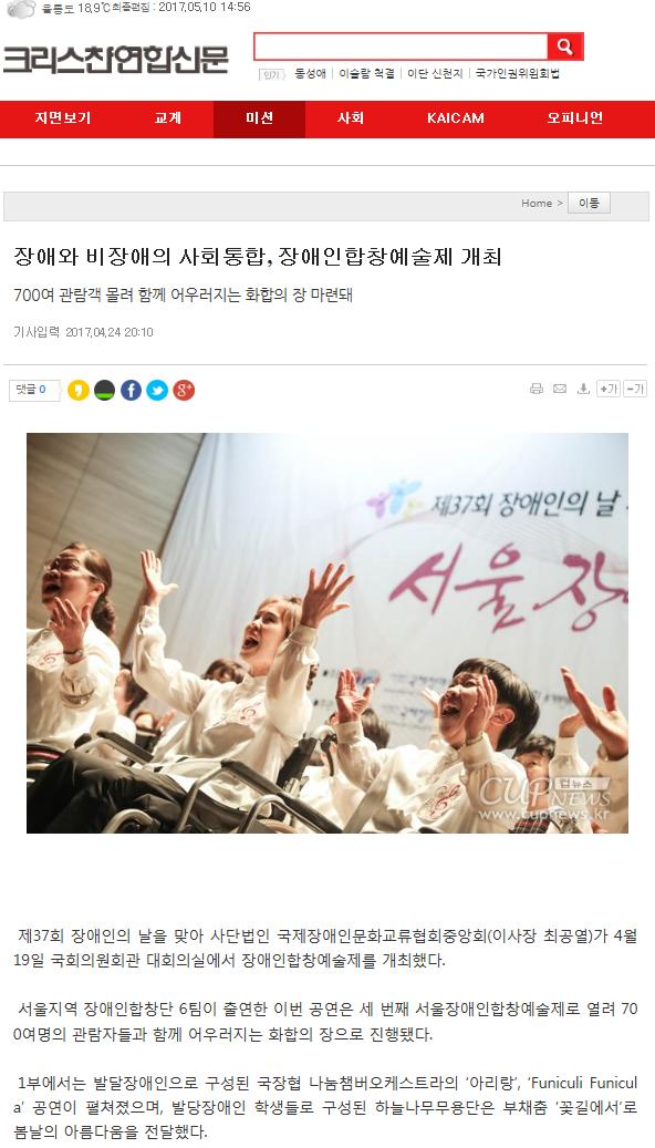 크리스찬연합신문.png