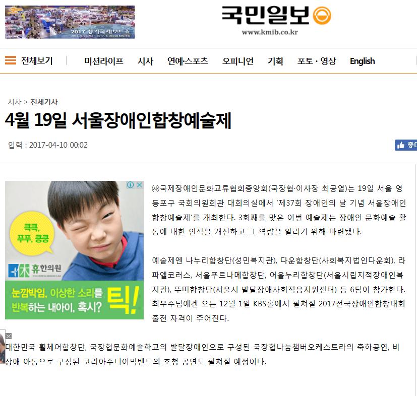 국민일보.png