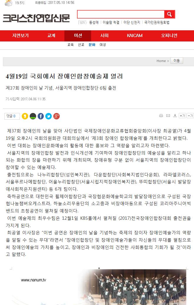 크리스찬연합신문2.png