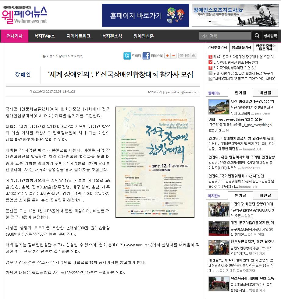 웰페어뉴스.png