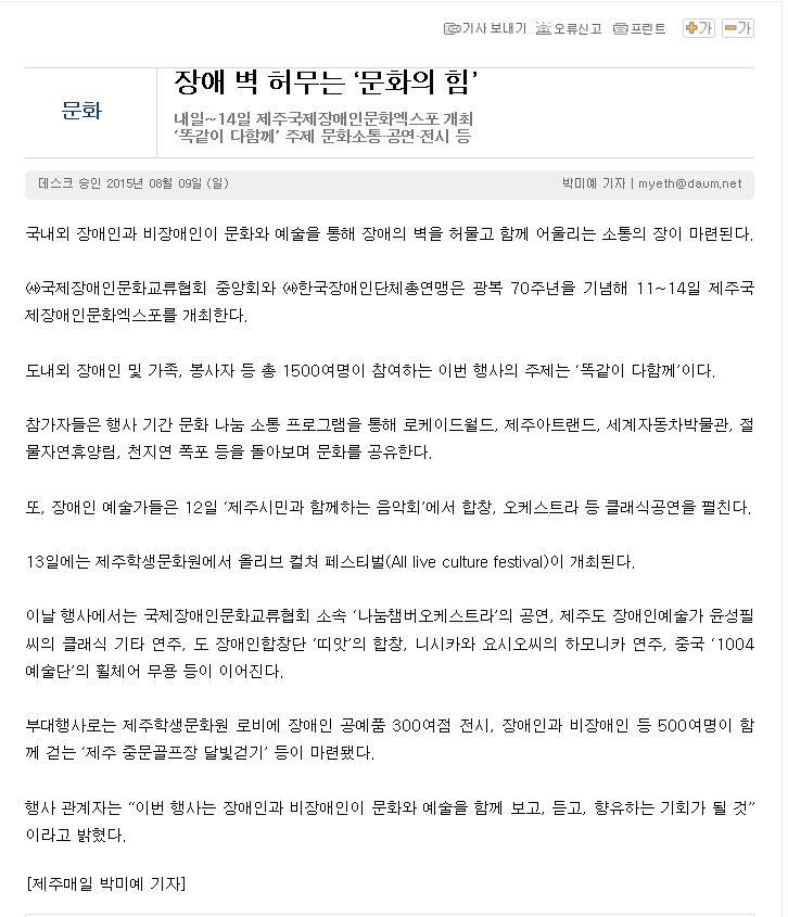 제주매일_장애 벽 허무는 '문화의 힘'.JPG