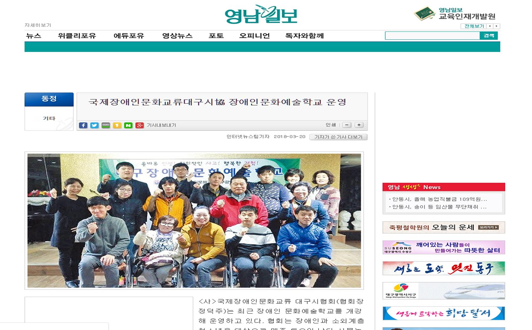 영남일보.png
