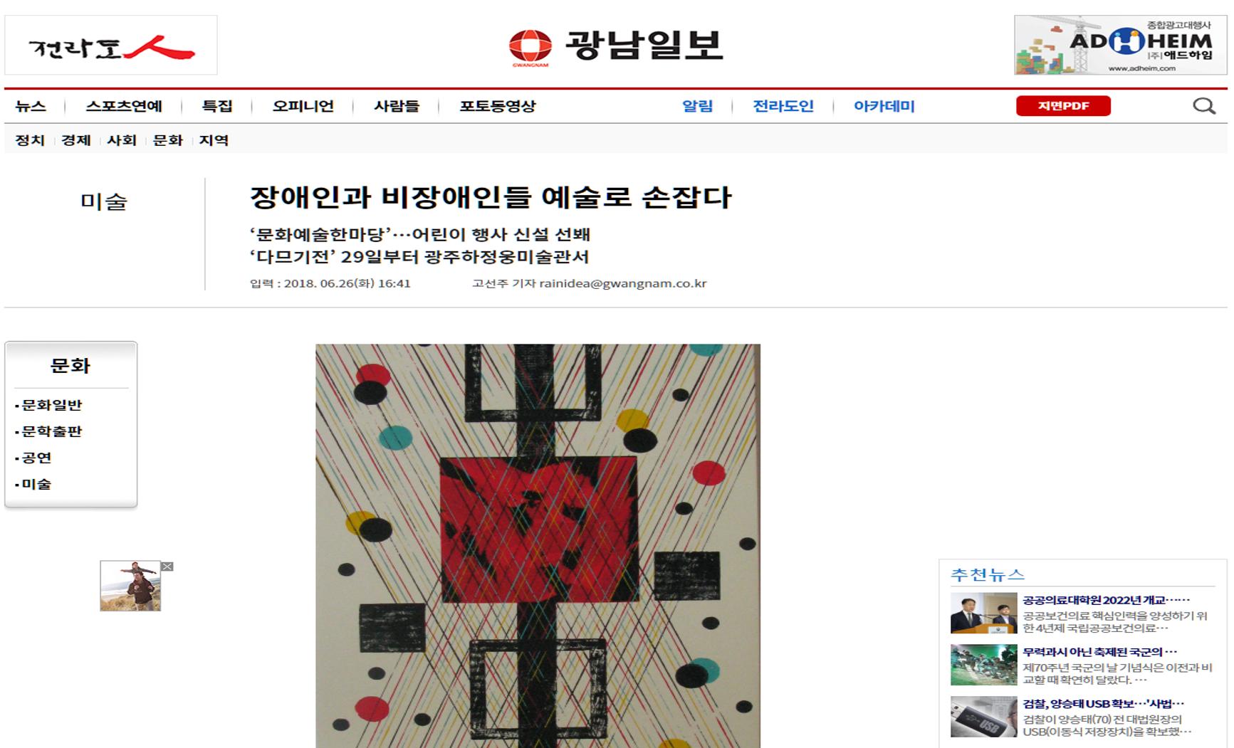 광남일보.png