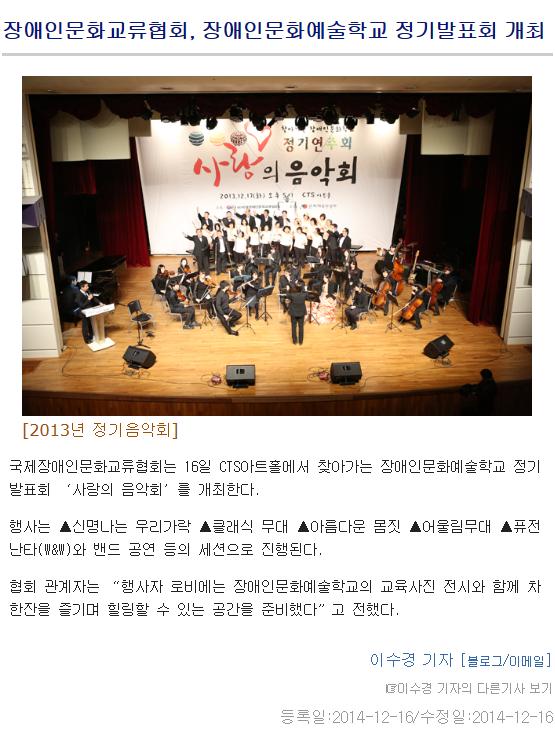 복지연합신문 기사-2014.12.16.PNG