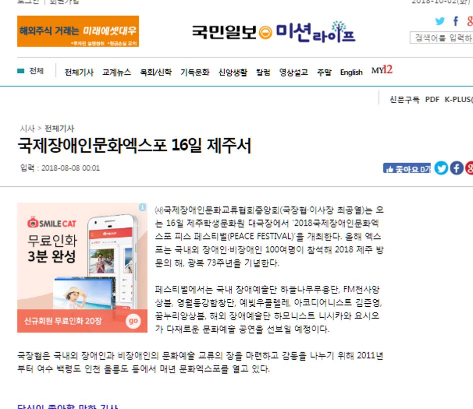 국민일보-문화엑스포.png
