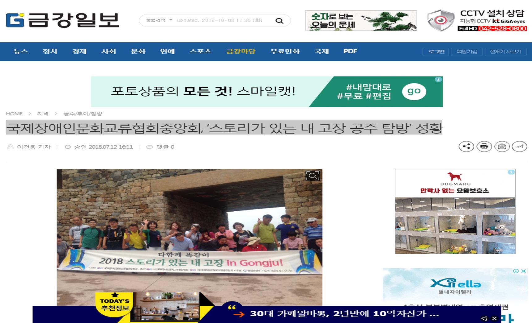 금강일보.png