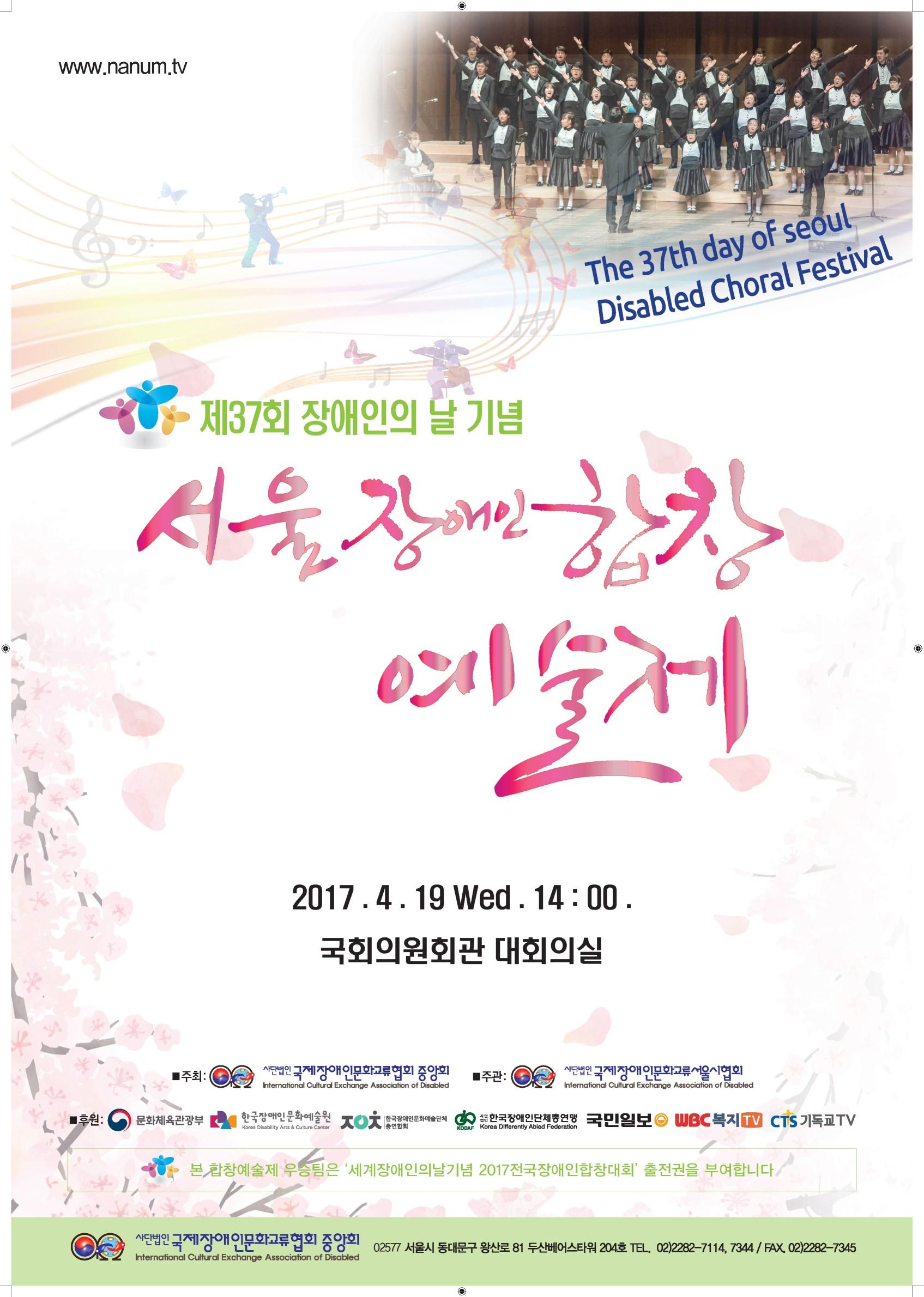 new_17-[(서울)장애인합창제]-포스터(최종).jpg