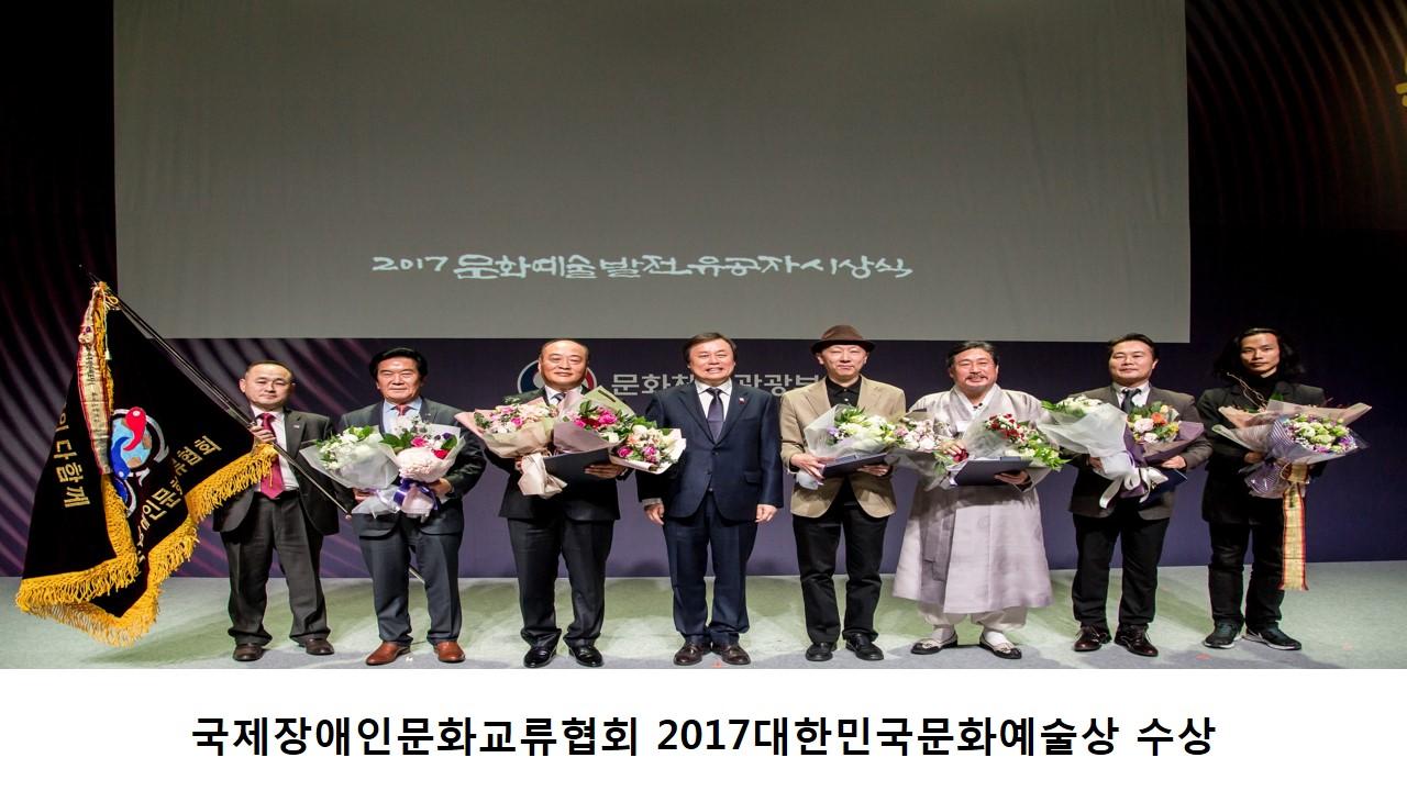 국제장애인문화교류협회 2017대한민국문화예술상 수상.jpg