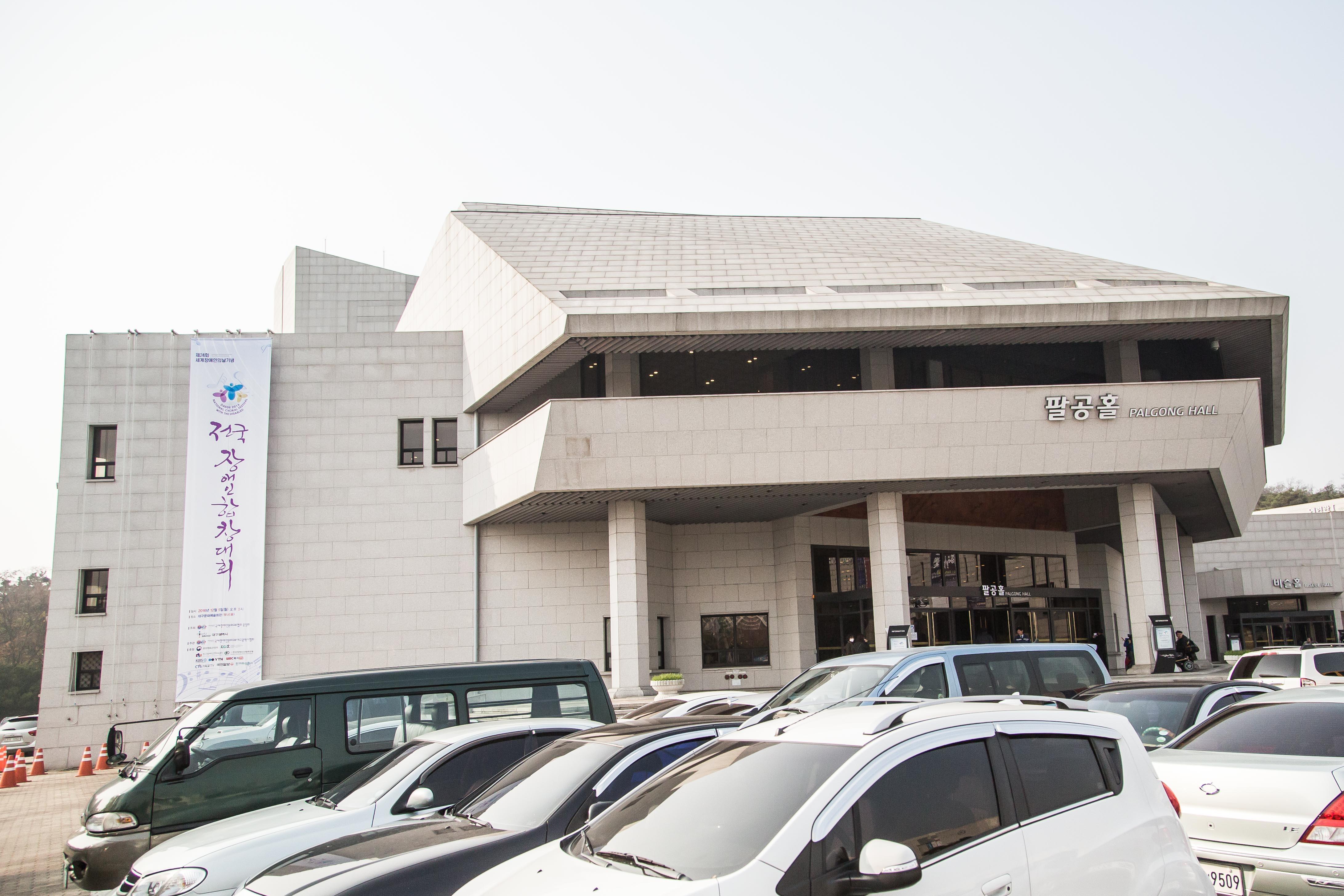 전국장애인합창대회 경연장소 팔공홀.jpg