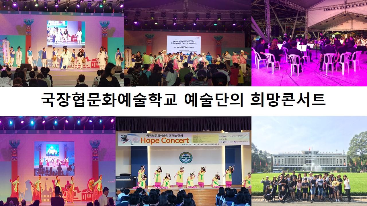 국장협문화예술학교 예술단의 희망콘서트.jpg