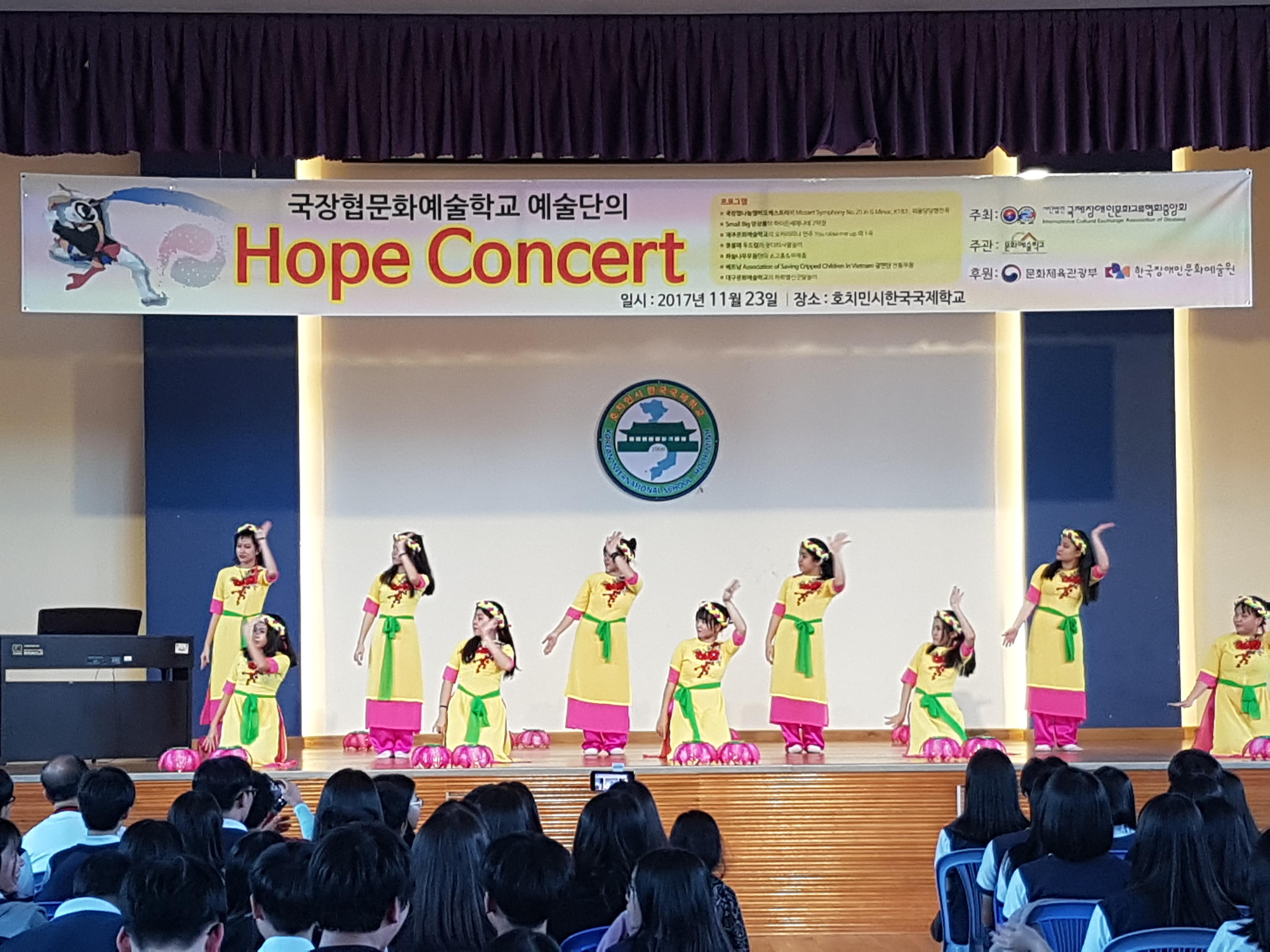 호치민시한국국제학교-베트남장애인공연.jpg