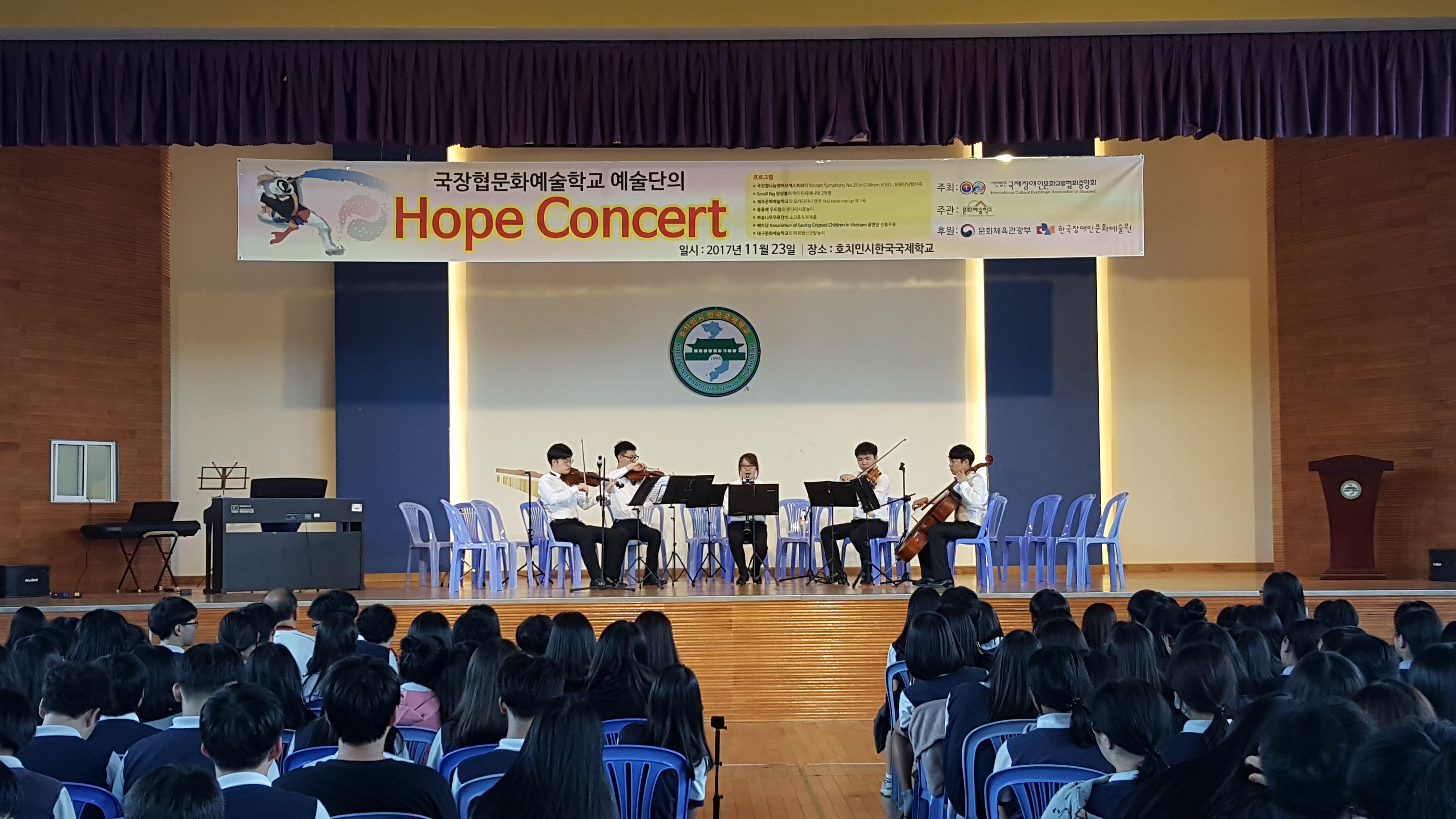 호치민시한국국제학교-스몰빅앙상블.jpg