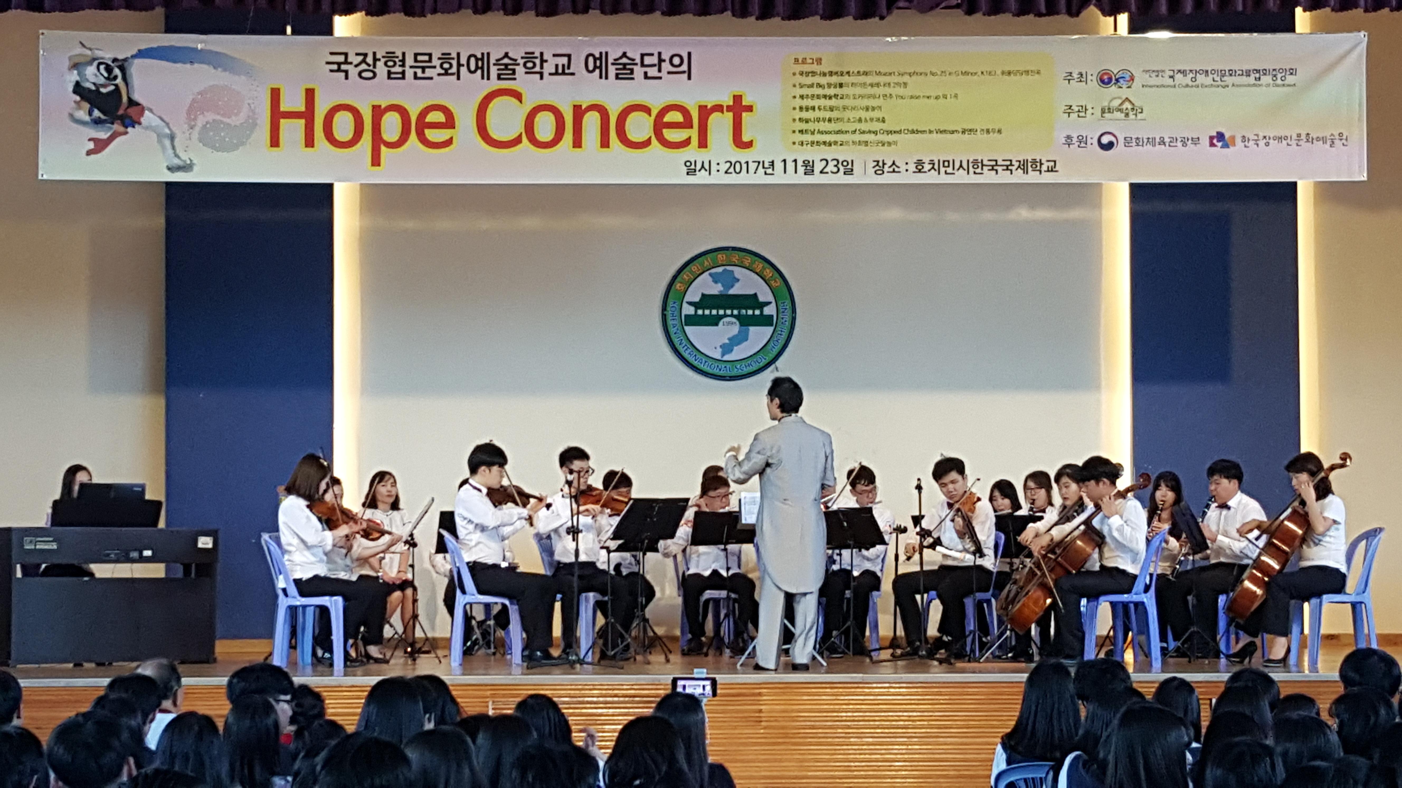 호치민시한국국제학교-국장협나눔챔버오케스트라.jpg