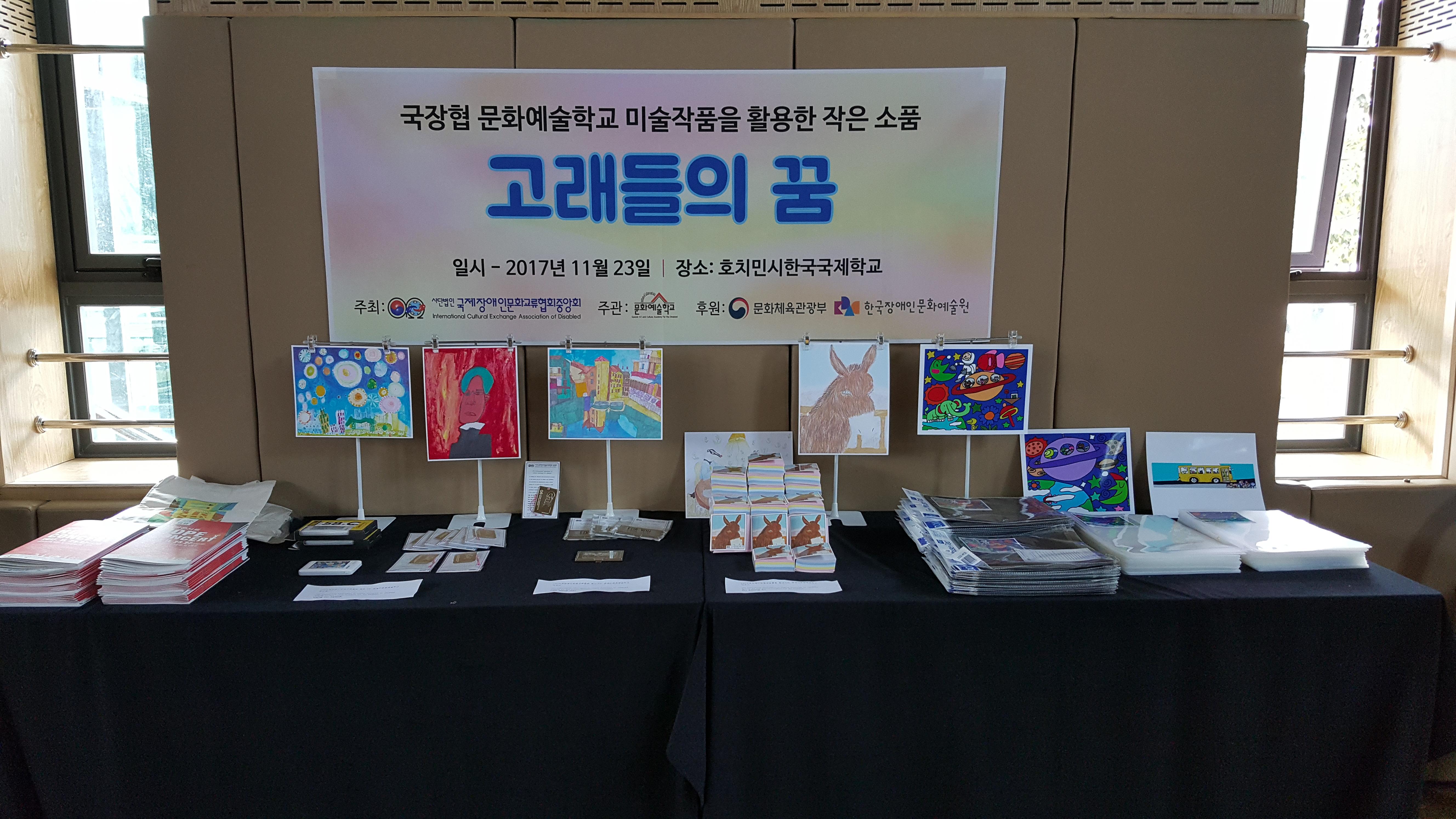 호치민시한국국제학교 고래들의꿈전 부대프로그램.jpg