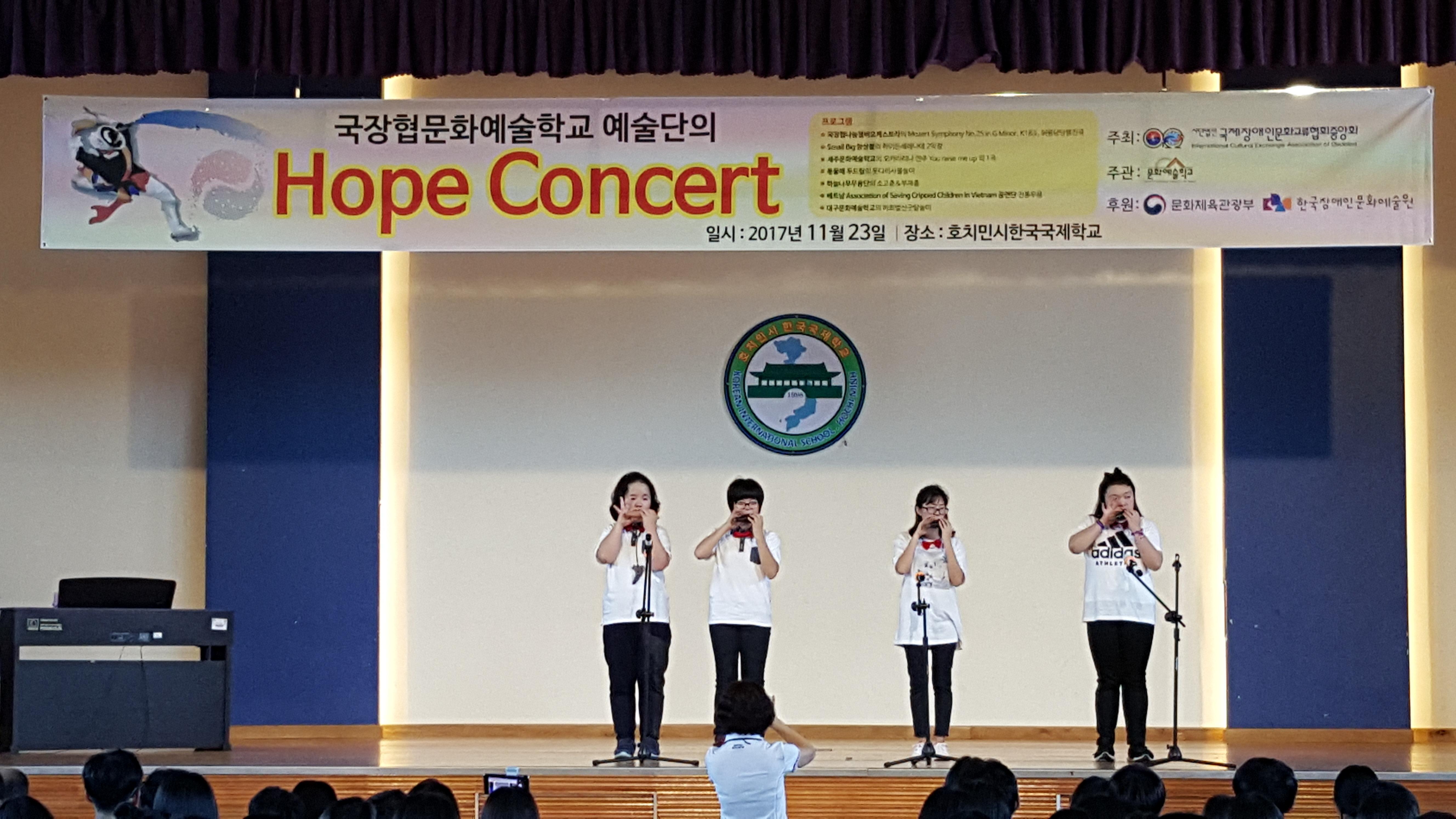 호치민시한국국제학교-제주문화예술학교.jpg