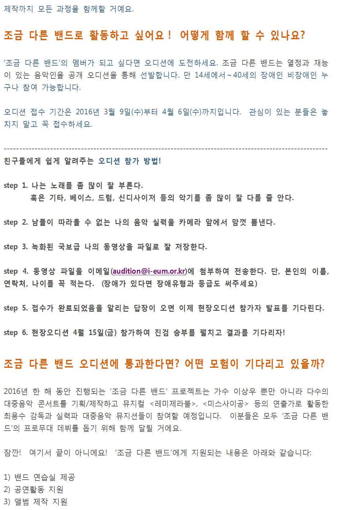 사본 -'조금다른밴드'002.jpg