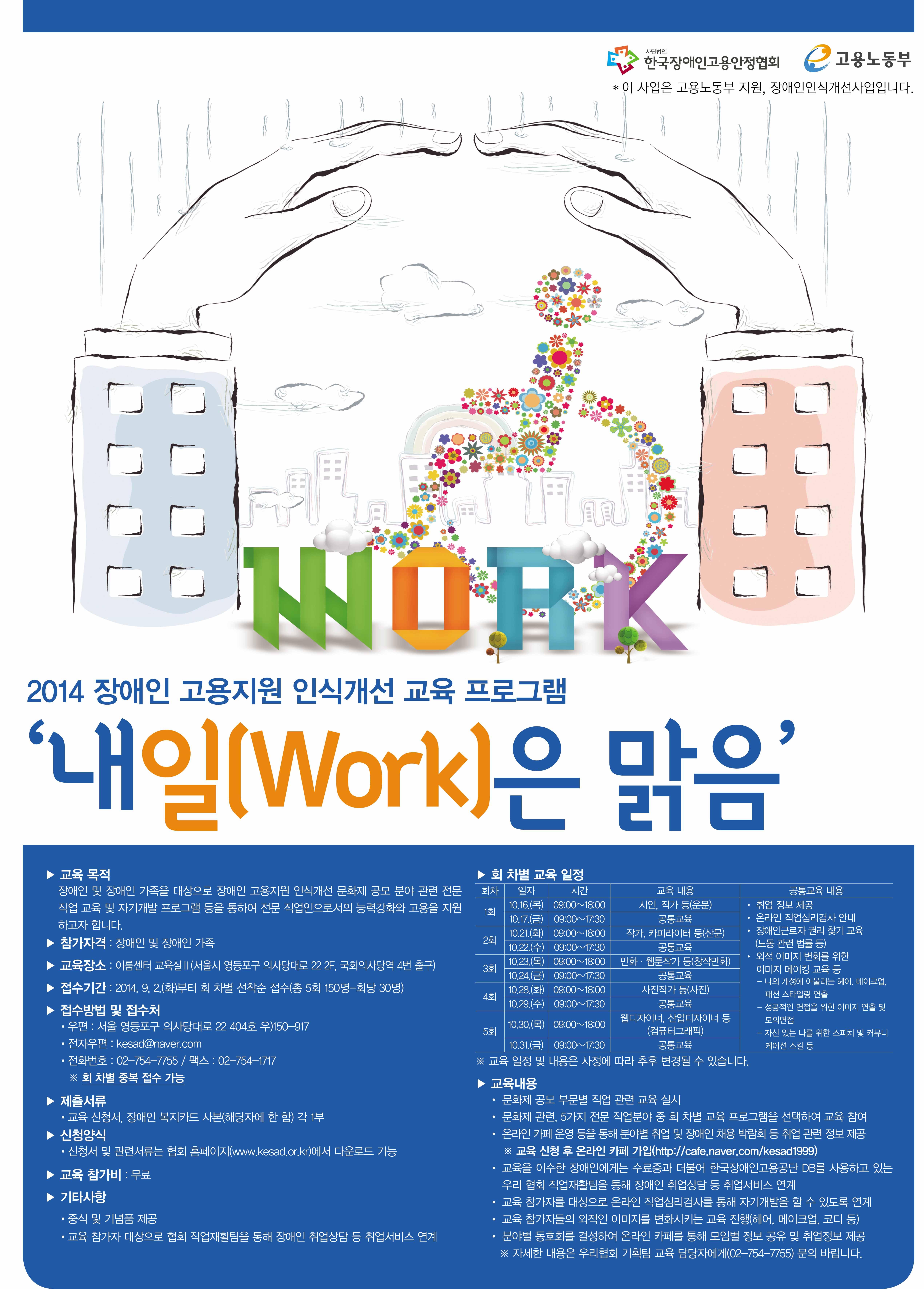 장애인 고용지원 인식개선 '내일(Work)은 맑음' 교육포스터.jpg