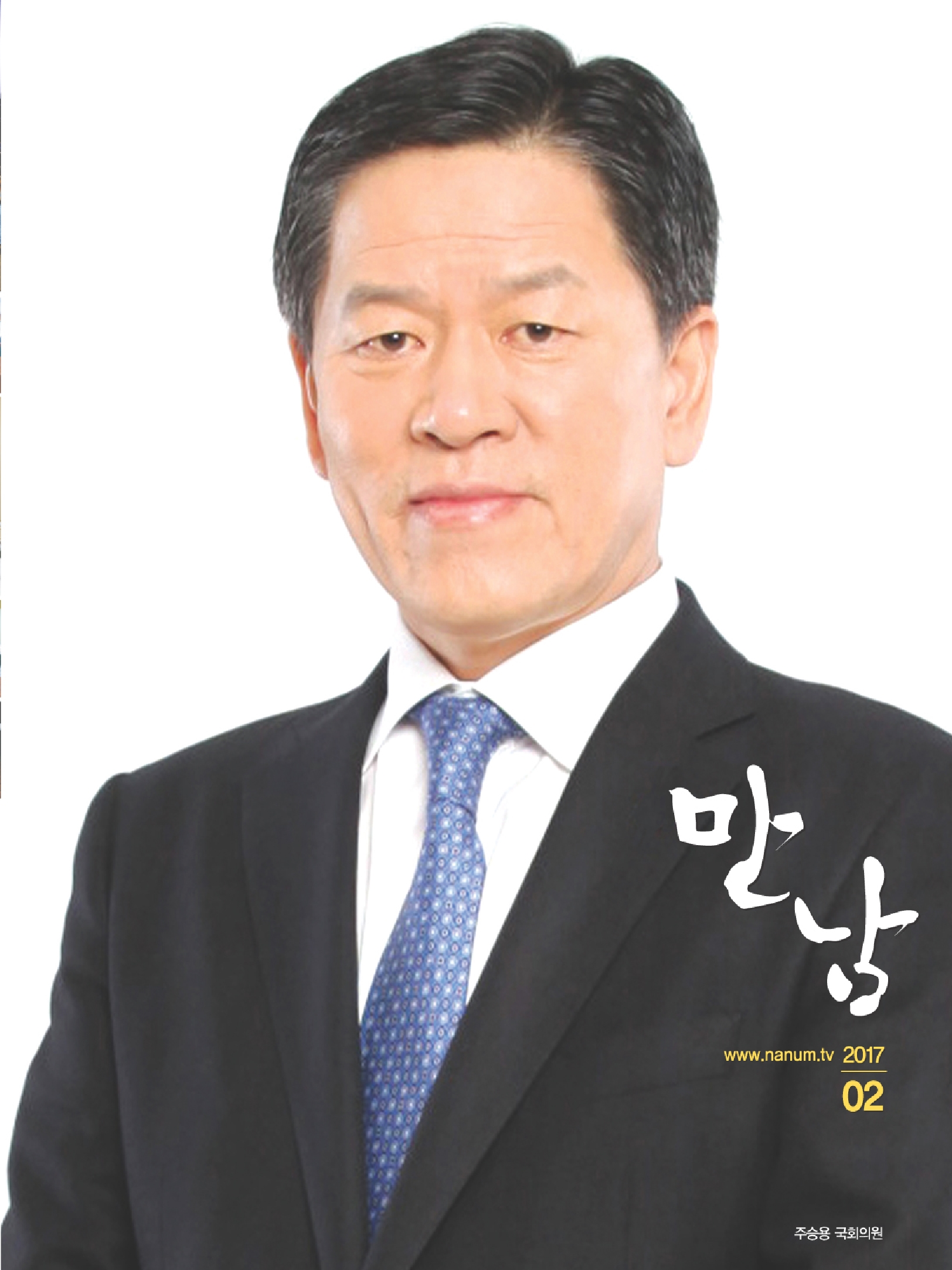 국장협 만남 2월호(최종)_표지.jpg