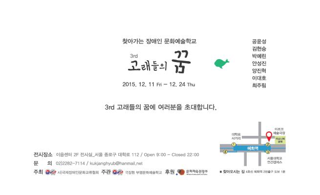 제3회 고래의꿈 초대장.png