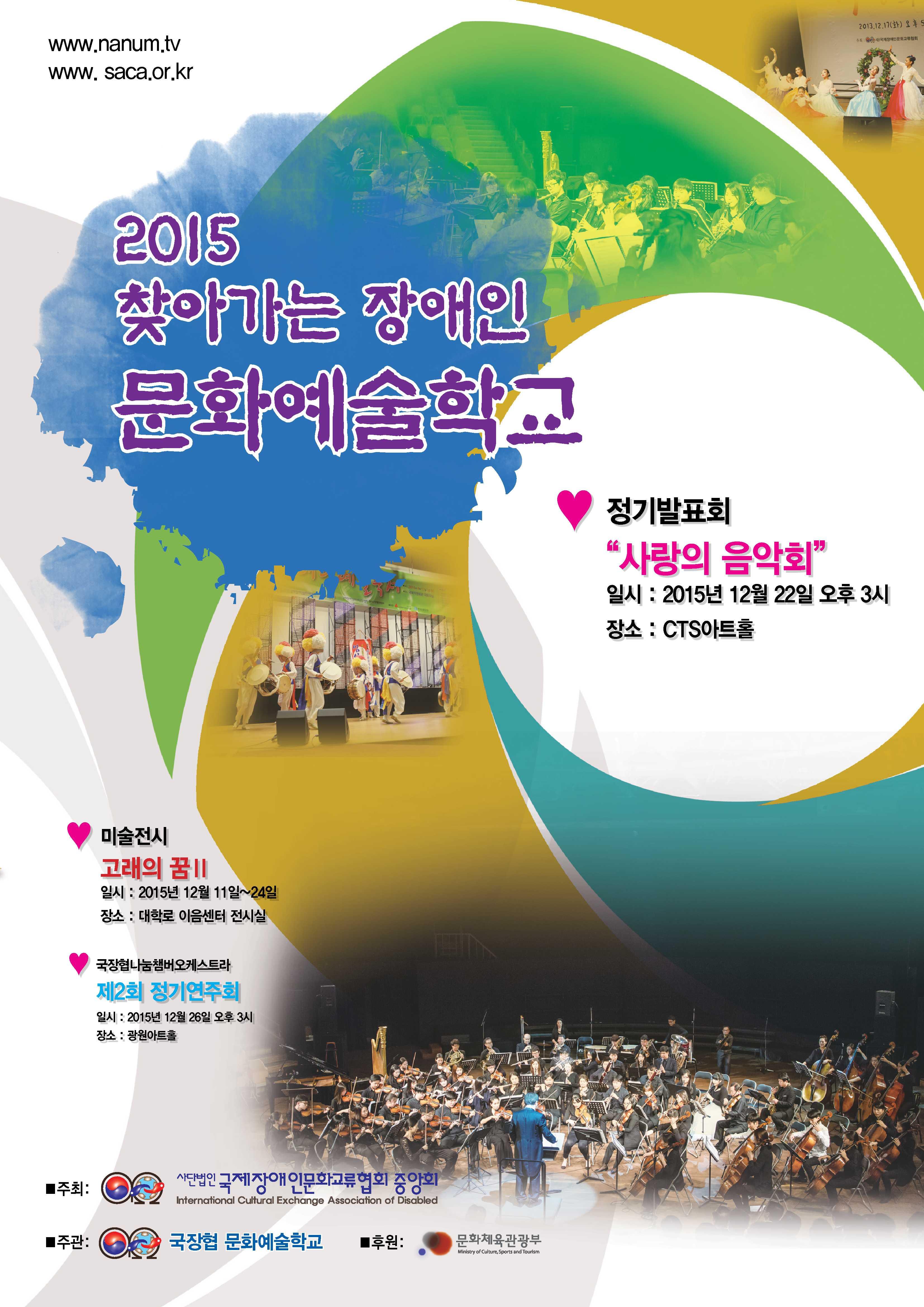 2015찾아가는장애인문화예술학교정기발표회'사랑의음악회' - 포스터.jpg