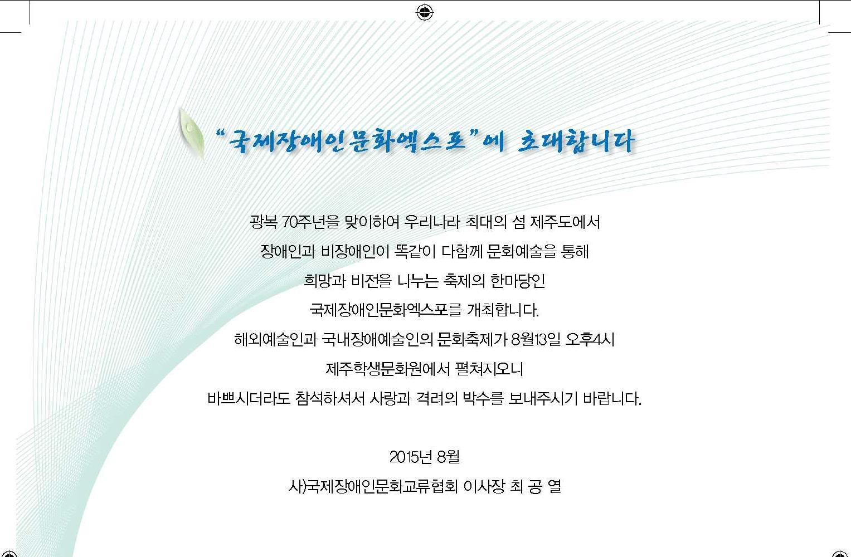 제주국제장애인문화EXPO 초청장2.jpg