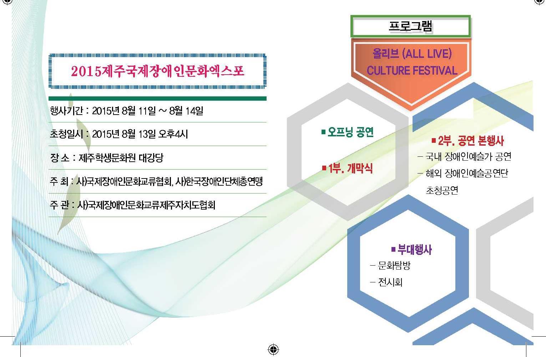 제주국제장애인문화EXPO 초청장3.jpg