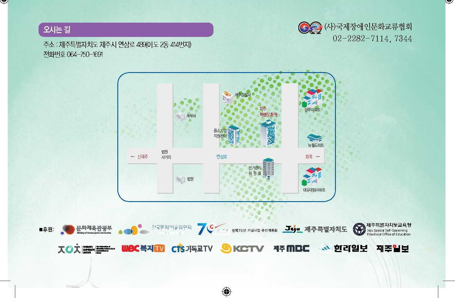 제주국제장애인문화EXPO 초청장4.jpg