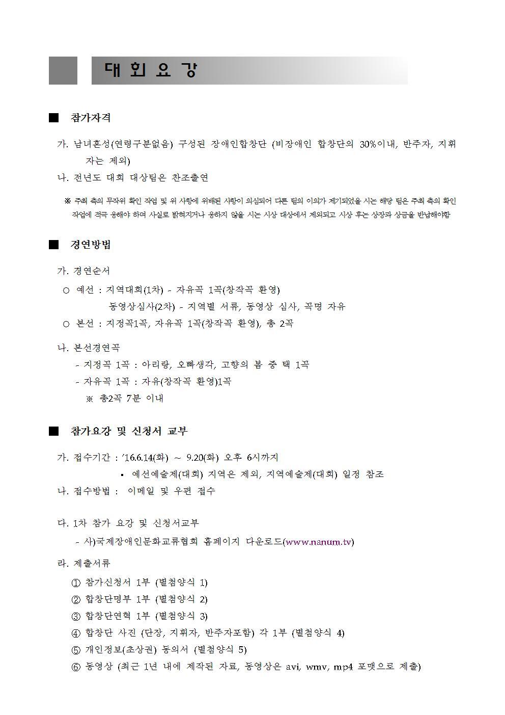 16-전국장애인합창대회_대회요강(홈페이지)002.jpg